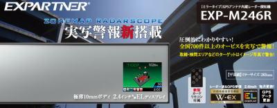 exp-m246r.jpg